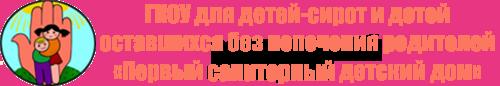ГКОУ «Специальный (коррекционный) детский дом №1, для детей-сирот и детей, оставшихся без попечения родителей, с ограниченными возможностями здоровья»
